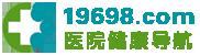 www.yydh.net,医院导航网